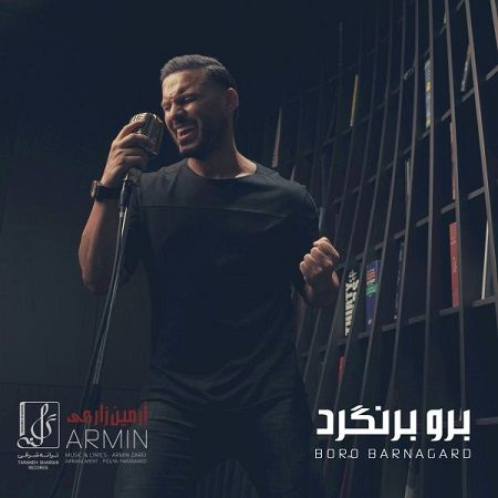 آرمین 2AFM برو برنگرد