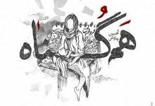 تصویر متن آهنگ محسن چاوشی همگناه