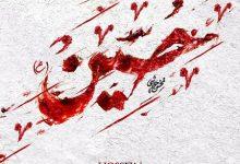 تصویر متن آهنگ حسین محسن چاوشی