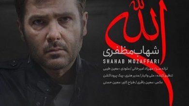 تصویر متن آهنگ شهاب مظفری الله