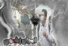 تصویر متن آهنگ ایران زخمی سهیل محمدیان و امیرمحمد علیزاده