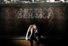 تصویر دانلود آلبوم زیر همکف امیر تتلو