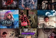 تصویر دانلود آلبوم شماره 6 امیر تتلو