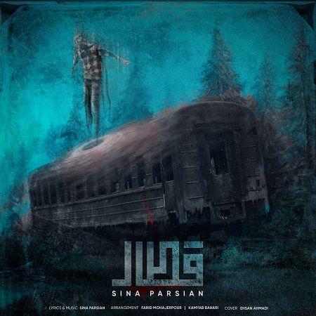 قطار سینا پارسیان