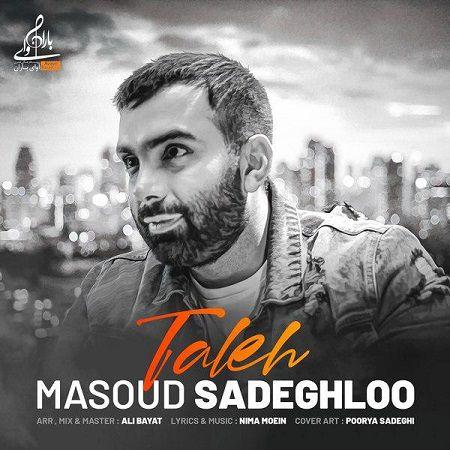 تله مسعود صادقلو