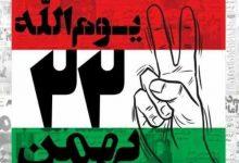 تصویر متن آهنگ انقلابی به لاله در خون خفته مجتبی میرزاده