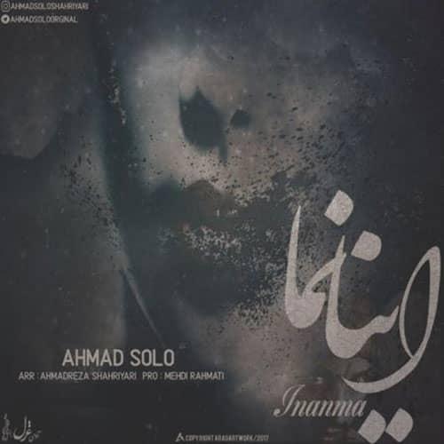 احمد سلو اینانما
