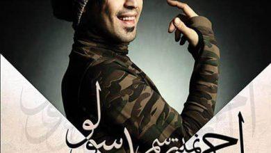 تصویر متن آهنگ نمیترسم احمد سلو