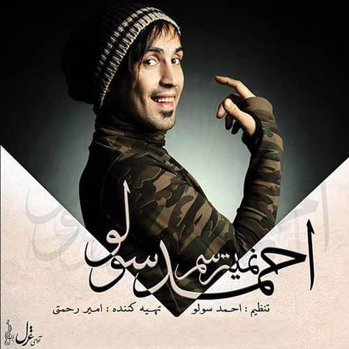نمیترسم احمد سلو