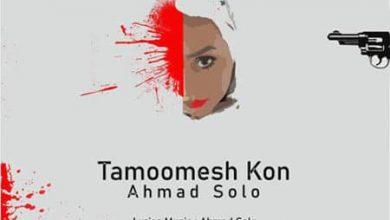 تصویر متن آهنگ تمومش کن احمد سلو