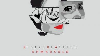 تصویر متن آهنگ زیبای بی عاطفه احمد سلو