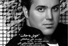 تصویر متن آهنگ خوش به حالت علی عبدالمالکی