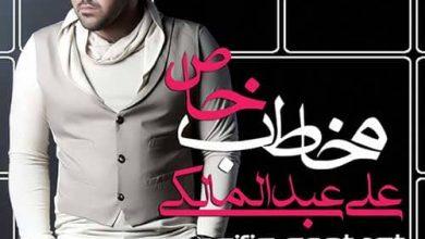 تصویر متن آهنگ مخاطب خاص علی عبدالمالکی