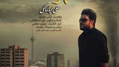 تصویر متن آهنگ تهران شلوغه علی عبدالمالکی