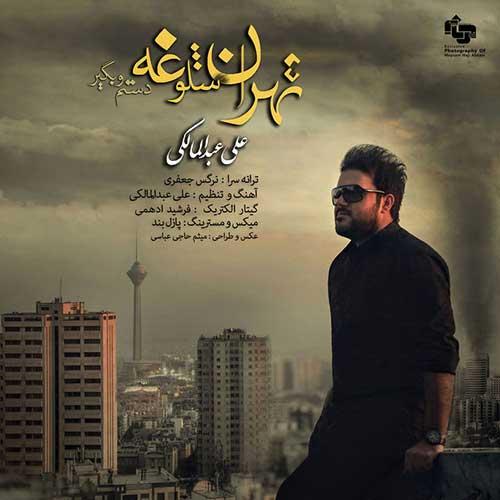 تهران شلوغه علی عبدالمالکی
