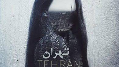 تصویر متن آهنگ تهران علی یاسینی