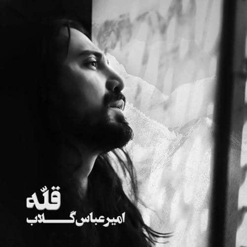 دانلود آلبوم قله امیر عباس گلاب