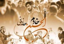 تصویر متن آهنگ خادم الحسین حامد زمانی
