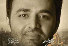 تصویر متن آهنگ واسه تو میثم ابراهیمی