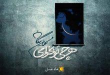 تصویر متن آهنگ هر چی تو بخوای محسن یگانه