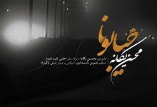 تصویر متن آهنگ خیابونا محسن یگانه
