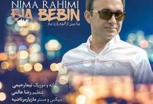 تصویر متن آهنگ بیا ببین نیما رحیمی