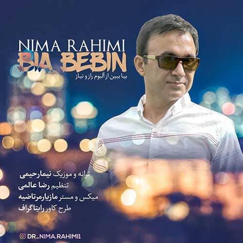 نیما رحیمی بیا ببین