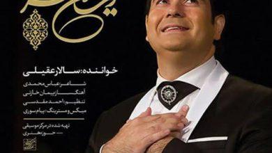 تصویر متن آهنگ ایران سربلند سالار عقیلی