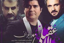 تصویر متن آهنگ مهر ایران سالار عقیلی