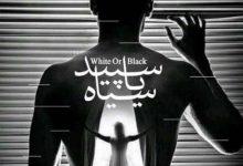 تصویر متن آهنگ سپید یا سیاه سالار عقیلی