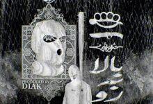 تصویر متن آهنگ رو به بالا شورشی