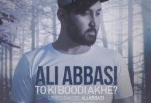 تصویر متن آهنگ تو کی بودی آخه علی عباسی