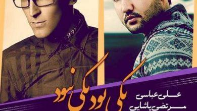 تصویر متن آهنگ یکی بود یکی نبود علی عباسی و مرتضی پاشایی