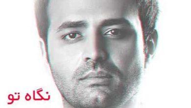 تصویر متن آهنگ نگاه تو میثم ابراهیمی