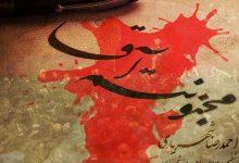 تصویر متن آهنگ مجنونتم آقا احمد سلو