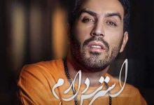 تصویر متن آهنگ استرس دارم احمد سلو