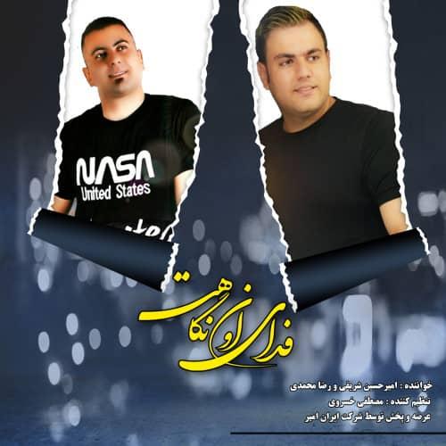 دانلود آهنگ فدای اون نگاهت امیرحسین شریفی و رضا محمدی