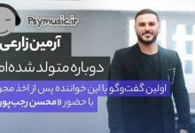 تصویر دانلود مصاحبه آرمین 2afm در برنامه موسیقی ما