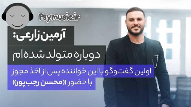 دانلود مصاحبه آرمین 2afm