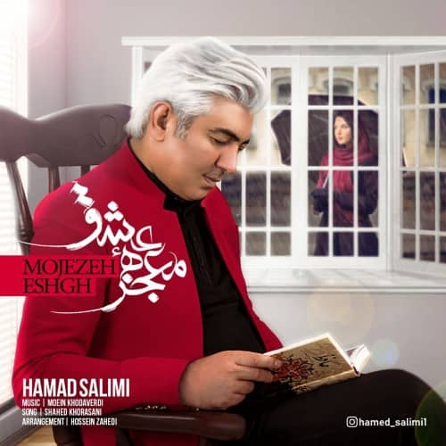 حامد سلیمی معجزه عشق