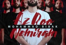 تصویر متن آهنگ از رو نمیرم محمد بیباک