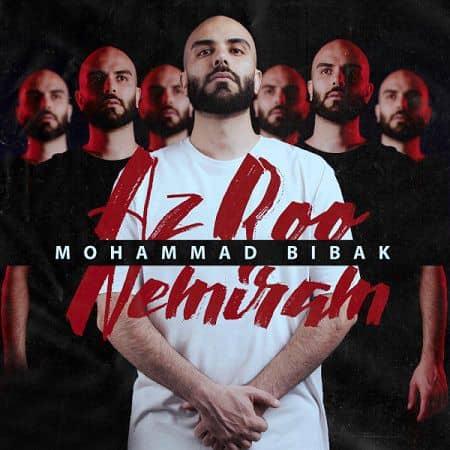 محمد بیباک از رو نمیرم