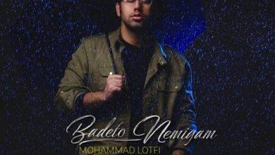 تصویر متن آهنگ بدتو نمیگم محمد لطفی