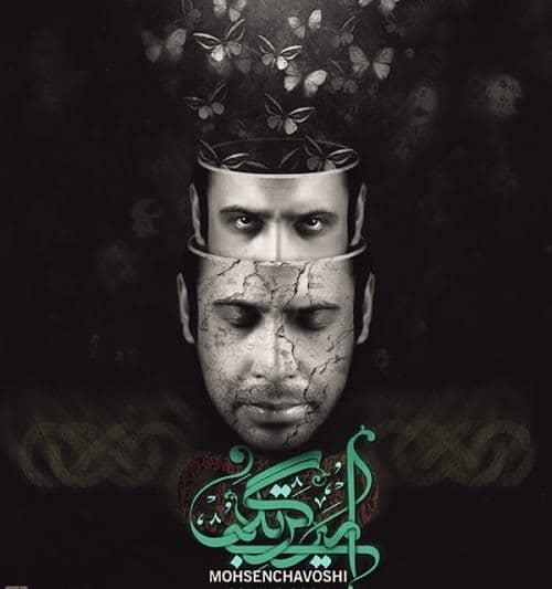 نقد و بررسی آهنگ امیر بی گزند محسن چاوشی