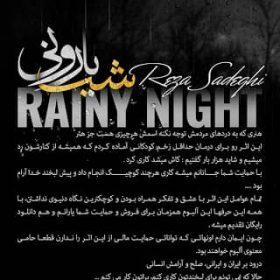 آلبوم شب بارونی رضا صادقی