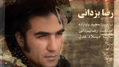 تصویر متن آهنگ خانه اجدادی رضا یزدانی
