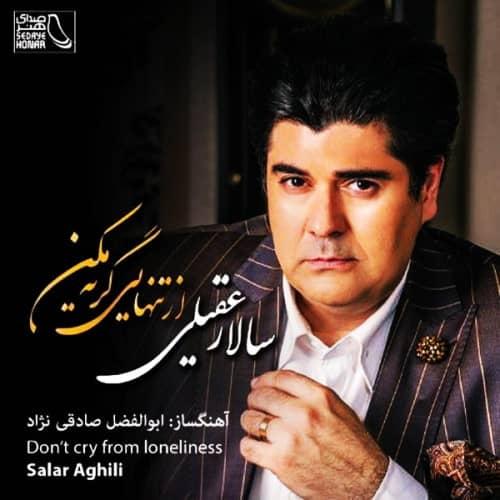 متن آهنگ اندیشه وطن سالار عقیلی