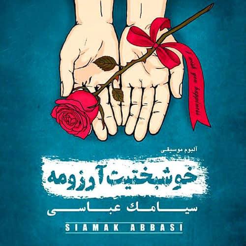 دانلود آلبوم خوشبختیت آرزومه سیامک عباسی