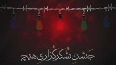 تصویر متن آهنگ جشن شکرگزاری هیچ سینا پارسیان