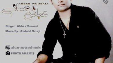 تصویر دانلود آلبوم خاطراتمون رو ورق بزن عباس موسائی